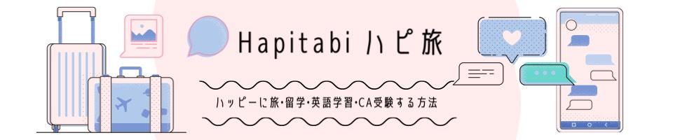 Hapitabi〜ハピ旅〜