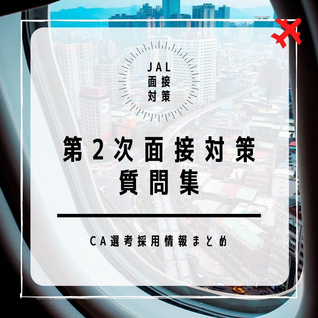 【JAL/日本航空/客室乗務職】第2面接対策と質問集~採用選考情報まとめ~