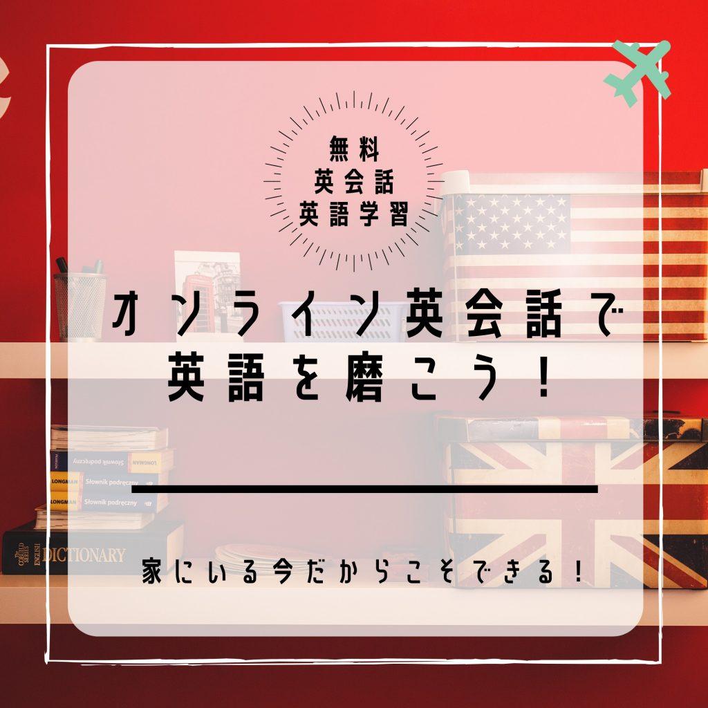 【無料】家にいる今だからこそできる!オンライン英会話・英語学習で英語を磨こう♪