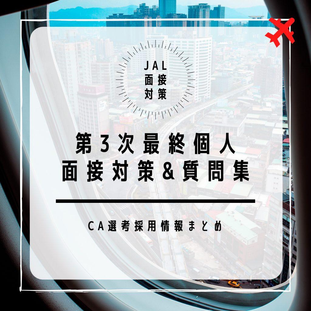 【JAL/日本航空/客室乗務職】第3次最終個人面接対策と問題集~採用選考情報まとめ~