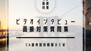 SQ【シンガポール航空】CAビデオインタビューの詳細と合格のコツを徹底解説