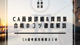 SQ【シンガポール航空】CA面接詳細&合格のコツを徹底解説