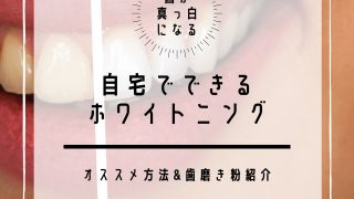 【歯が真っ白になった!】自宅でできるホワイトニングおススメ方法&歯磨き粉