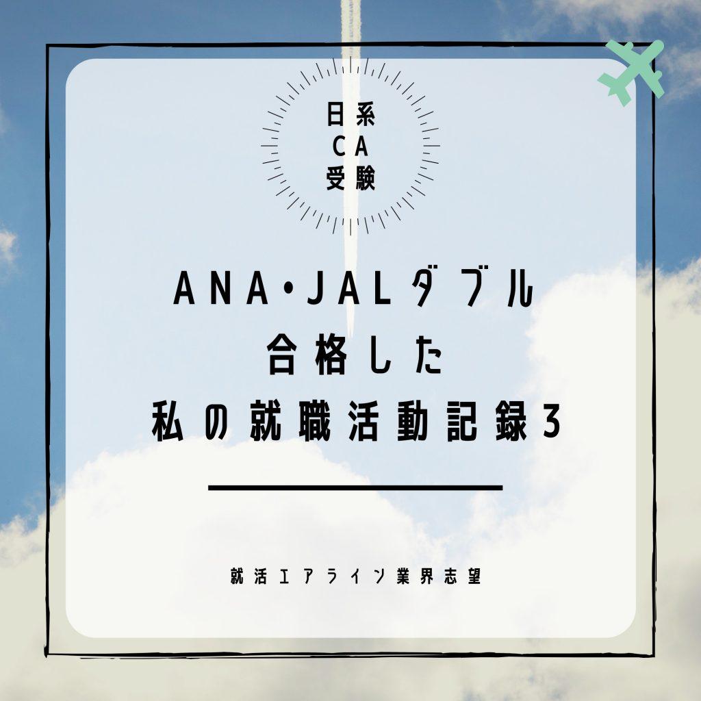 【日系CA受験】ANA・JALダブル合格した私の就職活動記録~パート3