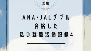 【日系CA受験】ANA・JALダブル合格した私の就職活動記録~パート4〜人の夢をあざ笑う人たち