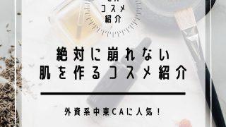 【CAメイク】外資系中東CAに人気!絶対に崩れない肌を作るコスメ紹介!