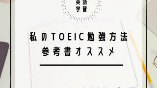 【2020保存版】360→860まで上がった!私のTOEIC勉強法&参考書