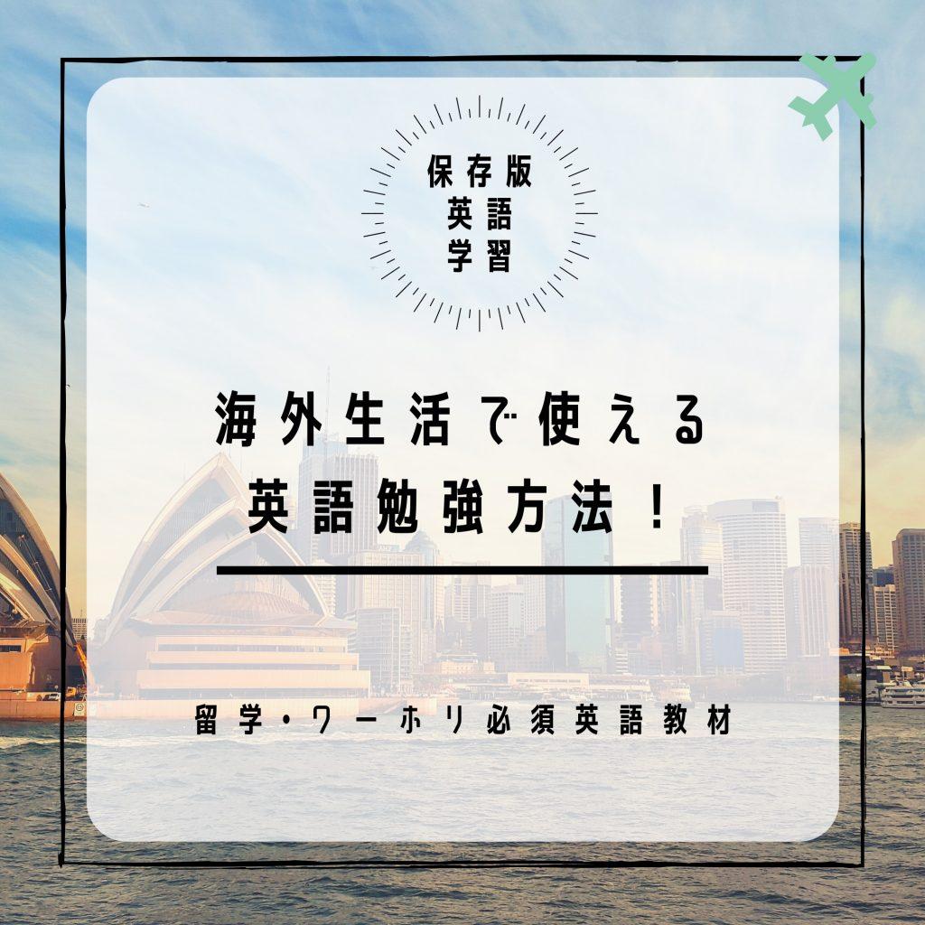 【留学・ワーホリ必須の英語教材!】海外生活で使える英語勉強法!