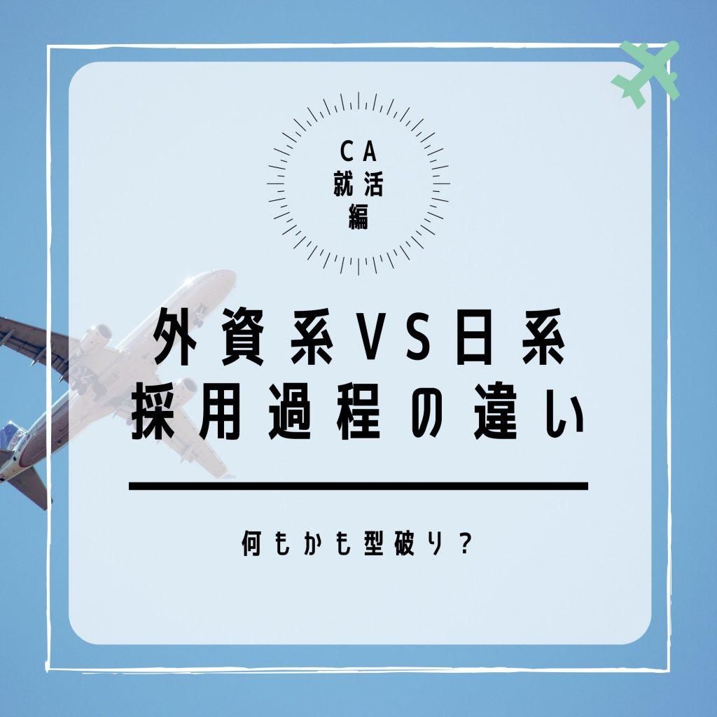 【何もかも型破り?】客室乗務員外資系企業と日系企業採用方法の違い~CA就活編~