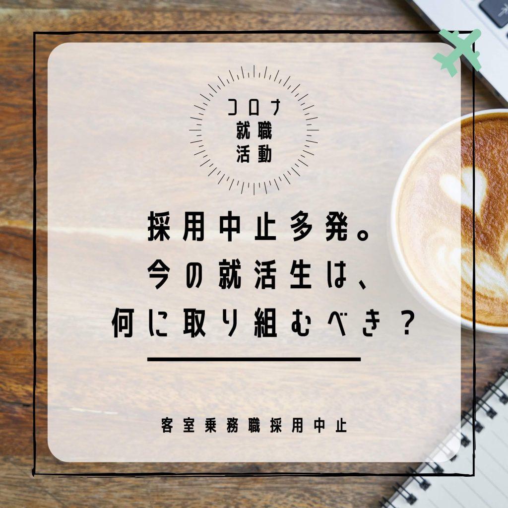 【コロナ就活】JAL/ANA客室乗務員の採用中止。今の就活生は何を取り組むべき?