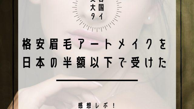 【美容大国タイ】格安眉アートメイクを日本の半額以下でやってきた感想レポ