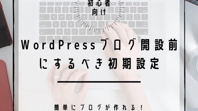 【初心者】WordPressブログ開設前にするべき初期設定まとめ