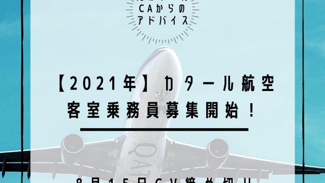 【2021年 / カタール航空CA】客室乗務員募集スタート| 8月15日CV締め切り |